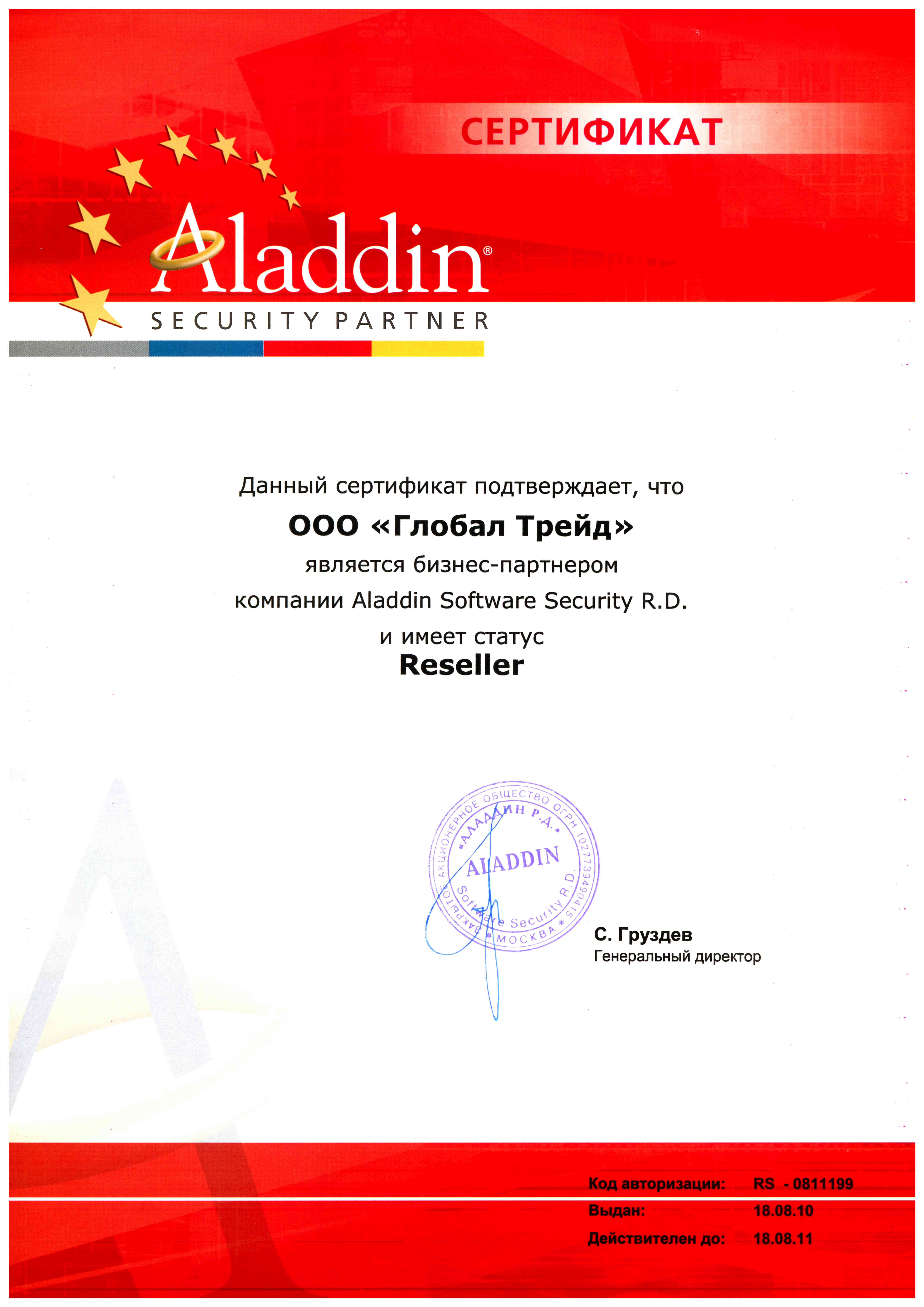 Сертификат партнера Aladdin Software Security R.D.
